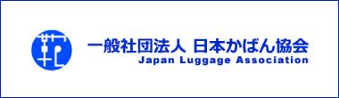 一般社団法人 日本鞄協会